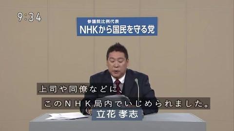 立花孝志 元NHK職員 内部告発したらイジめられた