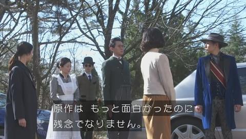 『貴族探偵』2話 画像