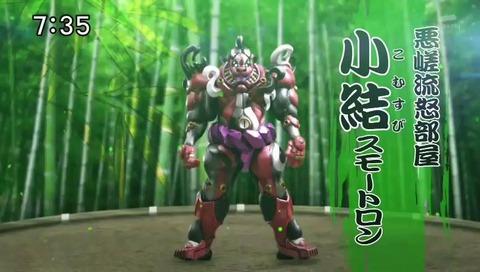 ジュウオウジャー33話 相撲 スモートロン (2)