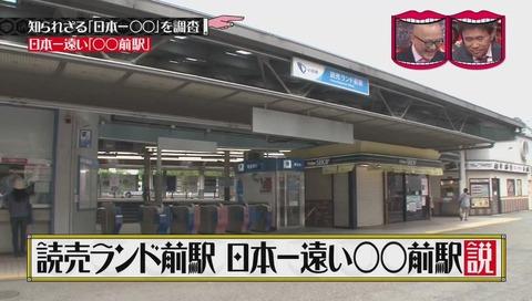 「日本一遠い○○前駅」読売ランド前駅