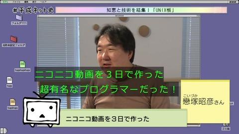 「平成ネット史」戀塚昭彦 氏