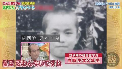 ダウンタウンDX 志村けん 追悼スペシャル 志村けんの子供時代に田代「髪型変わんないですね」とボケ