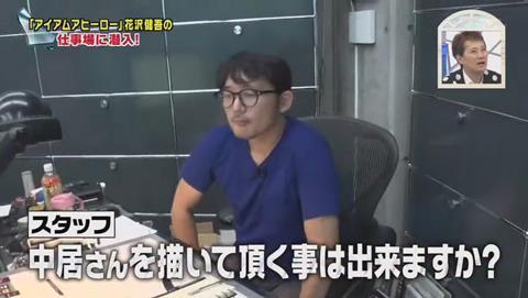 ナカイの窓 マンガ家SP 花沢先生の書いたSMAP中居