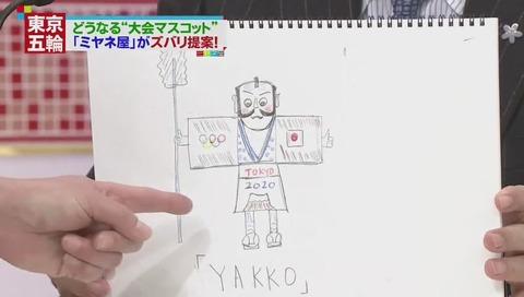 岩田公雄 東京オリンピックのマスコット