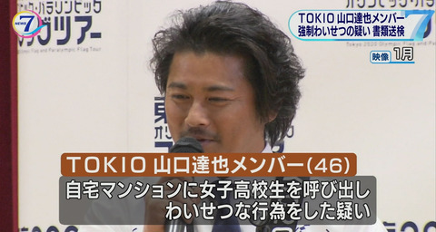 NHKニュース7 山口達也 画像