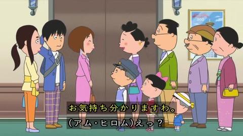 サザエさん50周年スペシャル「回る回るよ」ホテルオークラ?