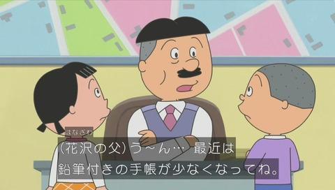 「サザエさん」花沢さん 父