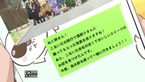 『ゲゲゲの鬼太郎』アニメ6期 最終回 Cパート