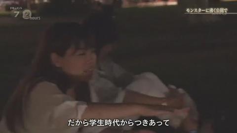 NHKドキュメント72 ポケモンGO 錦糸公園 (2053)