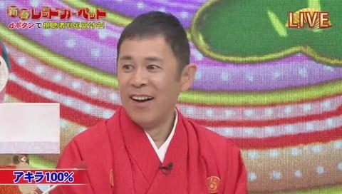 アキラ100パーセント 失敗 岡村
