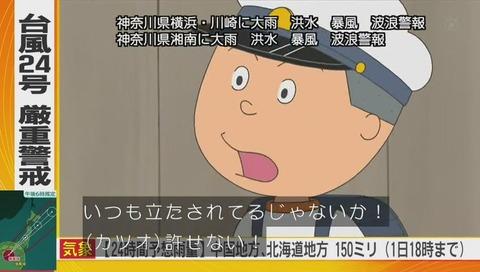 カツオと中島 ケンカ 「磯野はポスト」