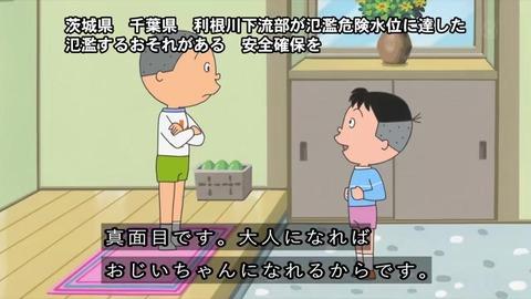 サザエさん 堀川くん「大人になればおじいちゃんになれるから」