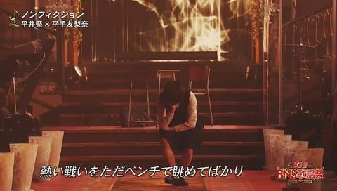 『FNS歌謡祭』平井堅 平手友梨奈 コラボ 『ノンフィクション』