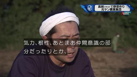 新・情報7days 元ヤンキー 農家 (53)
