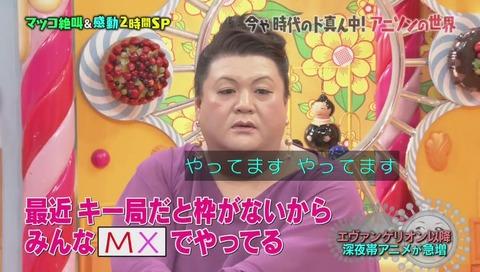 マツコ「TOKYOMX」