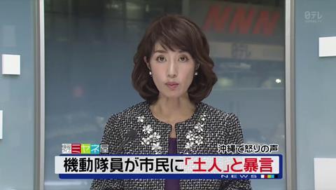 沖縄ヘリパッド問題 機動隊員が「土人」と暴言 (1)