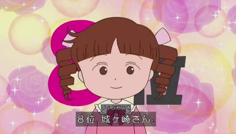 ちびまる子ちゃん 人気投票 8位 城ケ崎さん