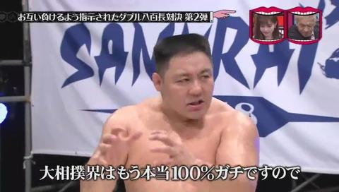 八百長対決 相撲