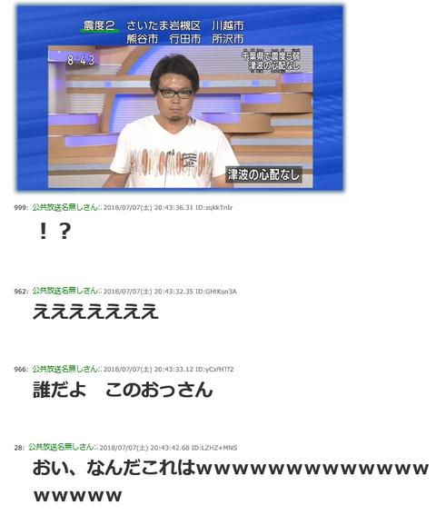 NHK五十嵐さん