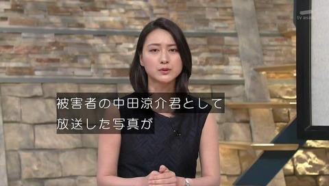 中田涼介くん 別人の写真だった