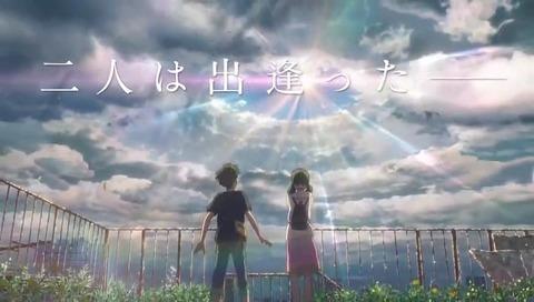 映画「天気の子」CM