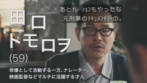 田口トモロヲ 59歳