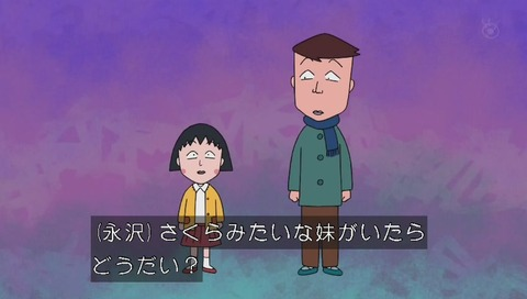 ちびまる子ちゃん 永沢君と藤木くん「さくらみたいな妹はいやだ」