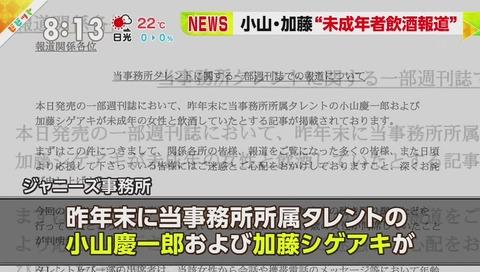 NEWS 小山慶一郎 加藤シゲアキ 未成年飲酒報道