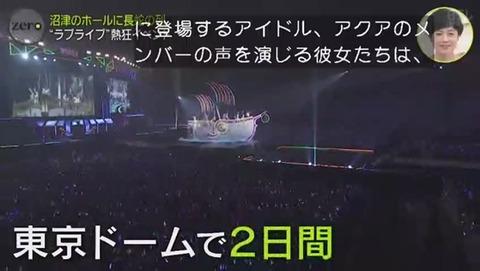沼津 ラブライブイベント 声優によるライブ