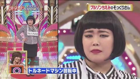 『ブルゾンちえみ』:吉冨光子 さん