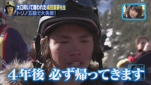 しくじり先生 成田童夢