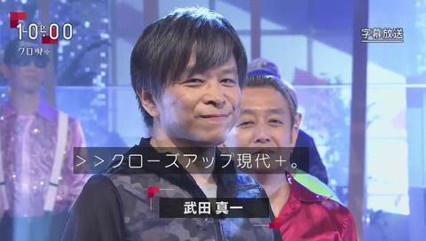 クローズアップ現代+ 武田アナ 踊る