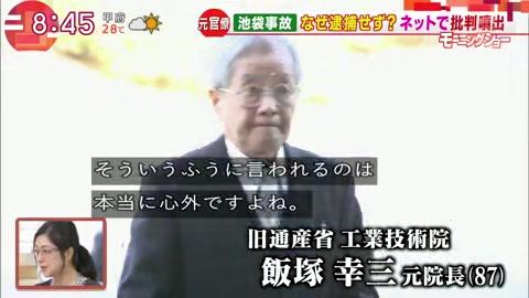 羽鳥慎一モーニングショー 玉川徹「飯塚氏が逮捕されないのは忖度ではない」