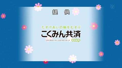 サザエさん50周年スペシャル 提供スポンサー こくみん共済