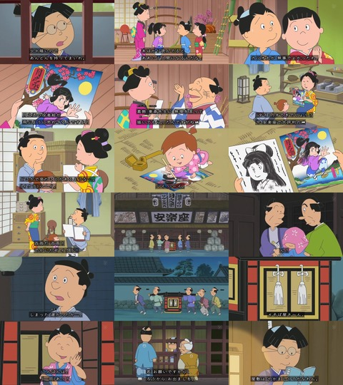 サザエさん50周年スペシャル 本編1話目「花のお江戸のサザエ大夫一座』