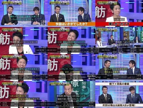 橋下×羽鳥の番組 蓮舫が登場の回 最後 次回は鳩山元首相が登場