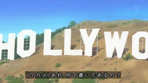 サザエさん50周年 大谷翔平 『カツオ、夢のメジャーリーグ』磯野家、ハリウッドに
