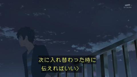 映画「君の名は。」地上波2回目 本編