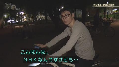 NHKドキュメント72 ポケモンGO 錦糸公園 (2100)