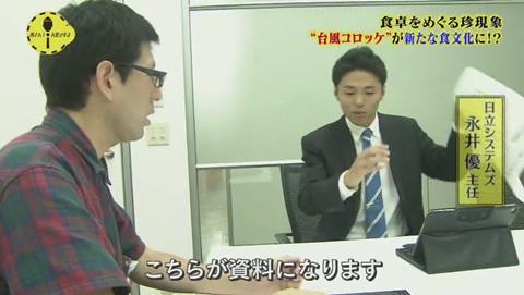 日立システムズ 永井優 主任