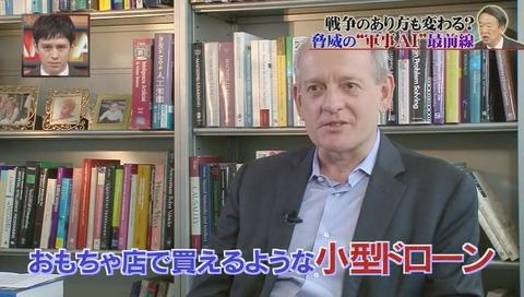 カリフォルニア大学 バークレー スチュアート・ラッセル教授