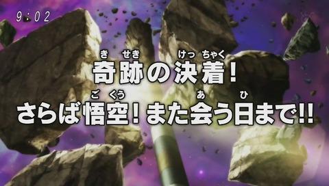 ドラゴンボール超(スーパー)「奇跡の決着!さらば悟空!また会う日まで!」