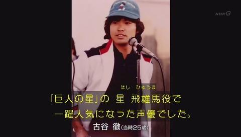 「ガンダム誕生秘話」古谷徹
