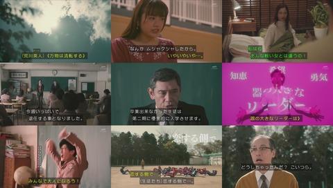 ドラマ『大人高校』最終回 画像