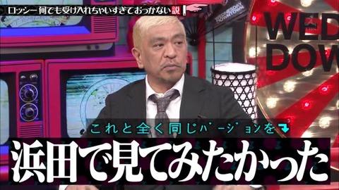 松本「同じ検証を浜田で試してほしい」