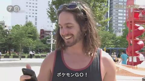 NHKドキュメント72 ポケモンGO 錦糸公園 (78)