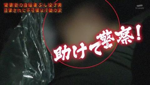 列島警察捜査網THE追跡 自転車蹴り倒し男 CG 助けて警察