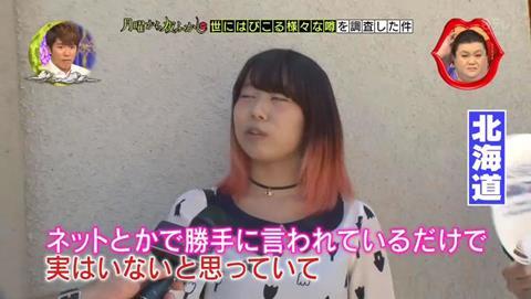 北海道 ゴキブリ 平気 感動 (11)