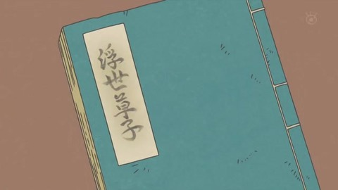 サザエさん50周年スペシャル 本編1話目「花のお江戸のサザエ大夫一座』終わり