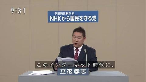 NHKから国民を守る党「我々は庶民、国会議員はお代官様」